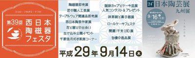 第39回 西日本陶磁器フェスタ