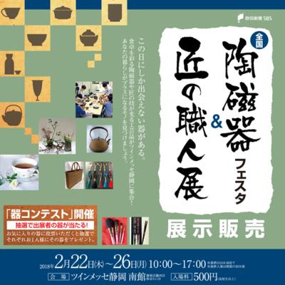 全国大陶磁器フェスタin静岡