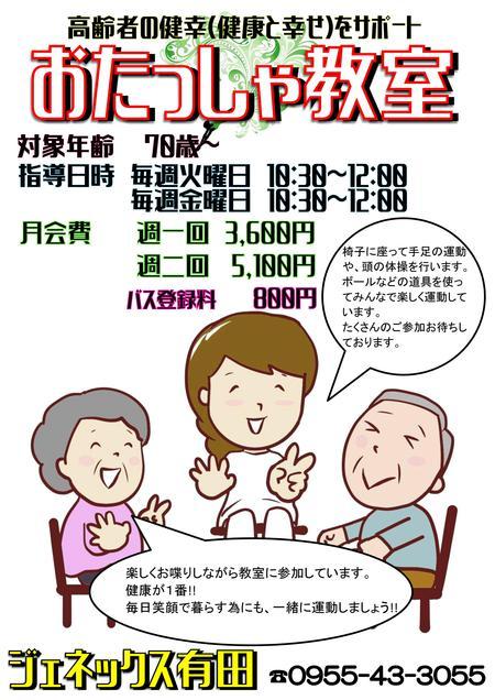 高齢者健康運動!!
