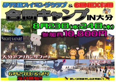 合同キャンプ6/27正午受付開始!!