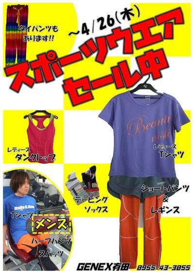 450円~!! スポーツウエア販売中!!