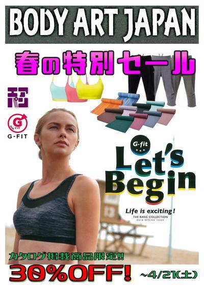 4/21(土)まで30%オフ!! 人気商品も!!
