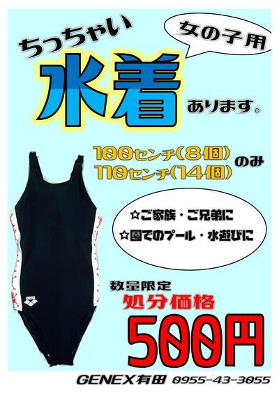 数量限定!! 500円!!