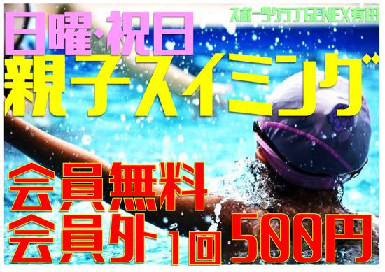 日曜・祝日は親子スイミング!!!!!!