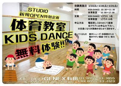 体育教室&KIDS DANCE無料体験!!