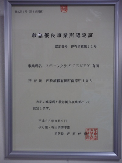 優良事業所認定!!