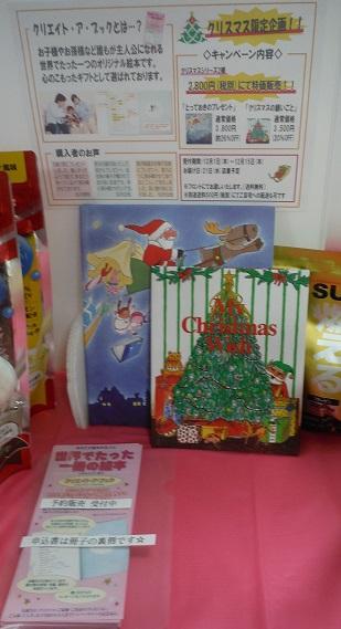 クリスマスパーティーにオススメ商品です(≧∇≦)/