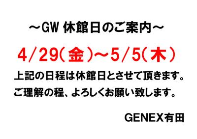 GENEX有田GW休館日について