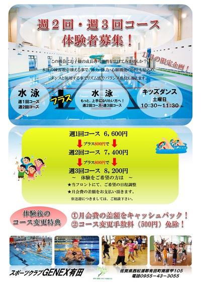 週2回・週3回コースでたくさん泳ぎましょう!!