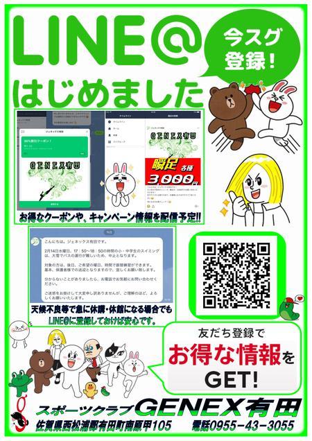 LINE@始めました!!!!