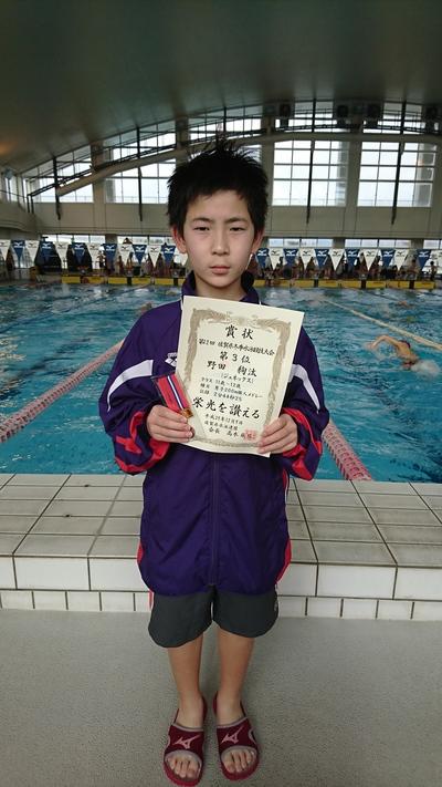 冬季水泳大会が、開催されています。