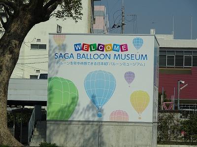 佐賀バルーンミュージアム