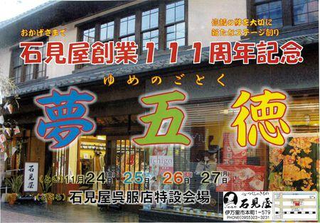 石見屋11月催事 『夢五徳』 展を開催します