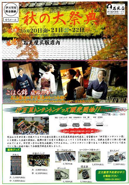 10月催事『秋の大祭典』のご案内!