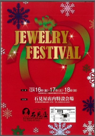 12月催事『 JEWELRY FESTIVAL 』のご案内