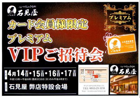 4月催事『プレミアム VIPご招待会』のご案内
