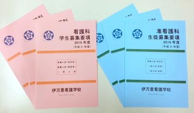 2019年度(H31年度)の願書と募集要項とポスター(*^ー')/☆