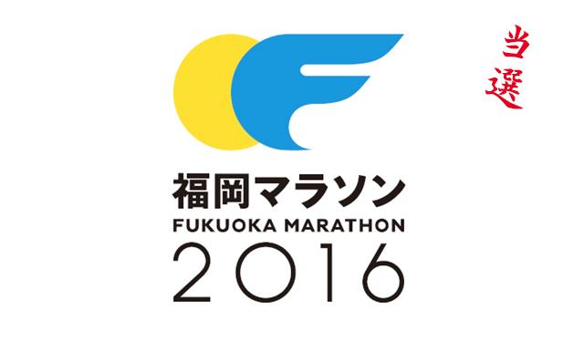 『2016福岡マラソン』を走る事になったのでトレーニング開始です。