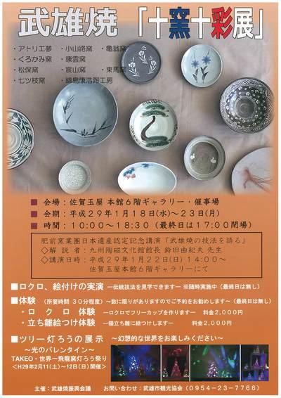 武雄焼「十窯十彩展」が開催されます