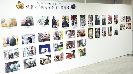 恵比寿さんフォトコンテスト展示会が始まりました。