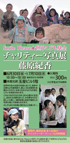 藤原紀香チャリティ写真展を開催いたします。