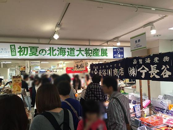 初夏の北海道物産展、賑わっております!!