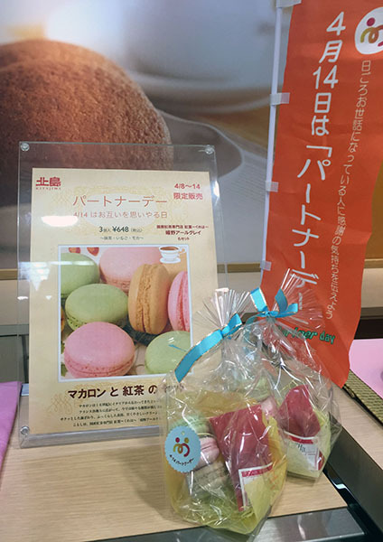 4月14日はパートナーデー☆北島の特別セットでお茶を楽しみませんか?