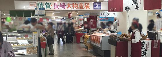 佐賀・長崎の大物産展が始まりました!