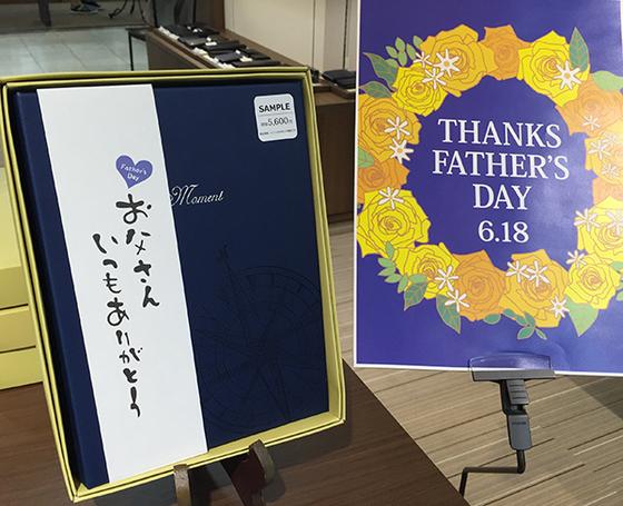 父の日好適ギフト〜遠方にお住みのお父様へ〜