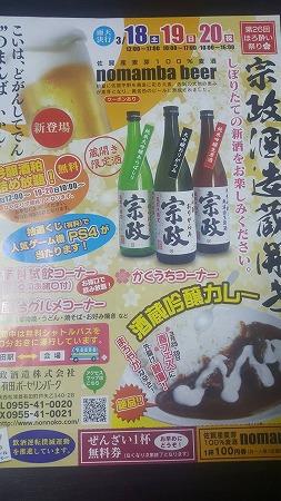 3連休は「宗政酒造蔵開き」に行こう!!