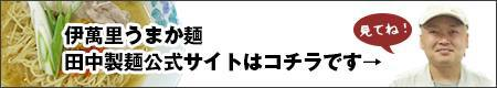 「SAY麺YA!」からのお得な情報です!!