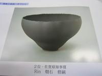 九州山口陶磁展にて第2位を受賞!