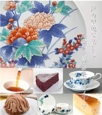 福岡のフレンチで伊万里焼を楽しむイベント